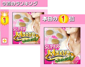 maxup_runking.jpg